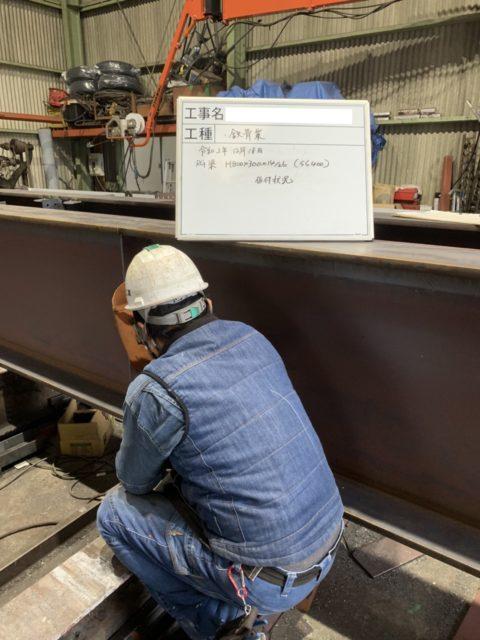 名古屋自社工場 倉庫鉄骨梁 製作風景