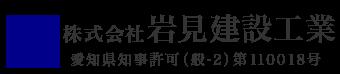 愛知県名古屋市港区の株式会社岩見建設工業|金物製作・階段製作・鉄骨加工